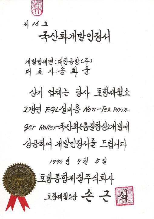 국산화개발인정서